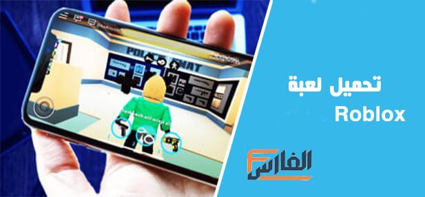 roblox،لعبة روبلوكس،روبلوكس،roblox تنزيل،roblox player،روبلوکس،roblox online،roblox home،games roblox،roblox free robux،