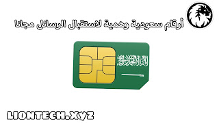 رقم سعودي وهمي مجاني