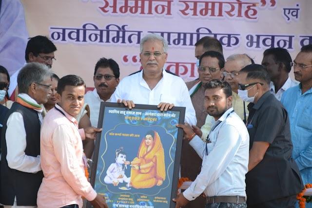 समाज के सभी वर्गाें का उत्थान सरकार की प्राथमिकता- मुख्यमंत्री श्री भूपेश बघेल