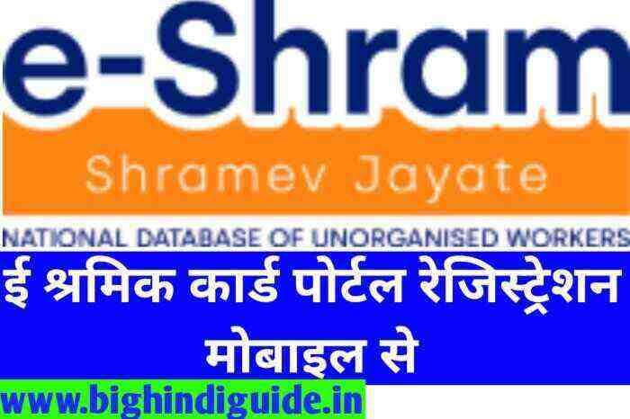 ई श्रमिक कार्ड कैसे बनाये ऑनलाइन 2021 | E Shram Card Online Apply In Hindi 2021