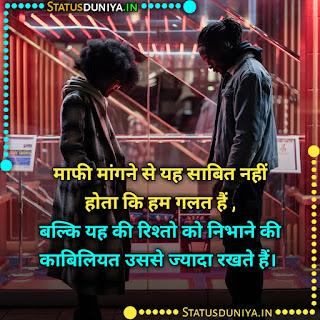 Galti Ka Ehsaas Quotes Photos Hindi, माफी मांगने से यह साबित नहीं होता कि हम गलत हैं , बल्कि यह की रिश्तो को निभाने की काबिलियत उससे ज्यादा रखते हैं।