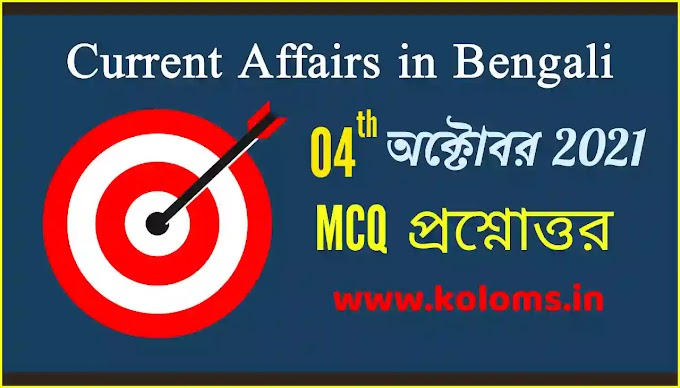 Daily Current Affairs In Bengali 04th October 2021