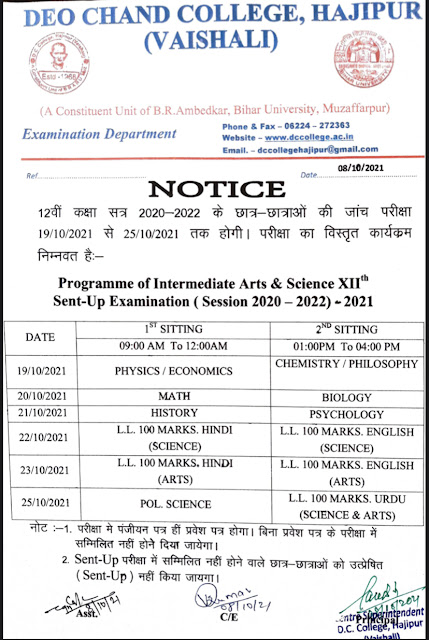 dc college sentup exam date, routine, shedule
