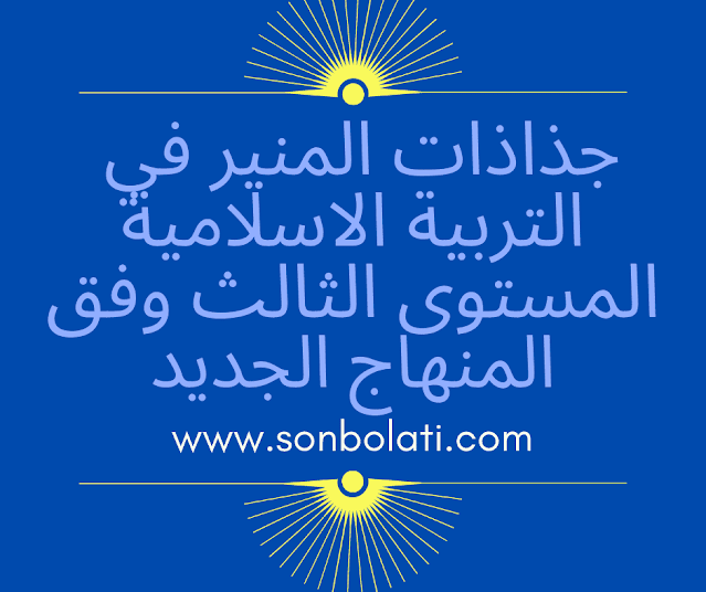 جذاذات المنير في التربية الاسلامية المستوى الثالث وفق المنهاج الجديد