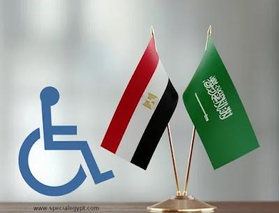 خطوات ابتعاث الطلاب السعوديين ذوى الاحتياجات الخاصة إلى مصر