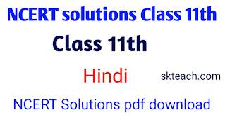 NCERT solutions Class 11th: पाठ -17 रजनी आरोह भाग -1
