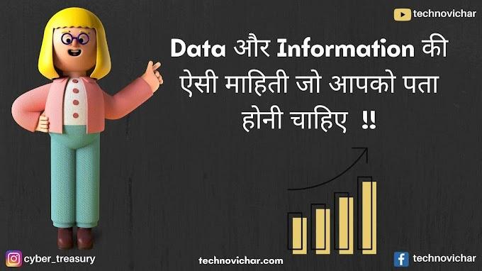Data और Information के बीच क्या अंतर है? | What is Data in Hindi
