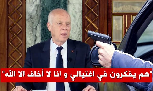 قيس سعيد يفكرون في اغتيالي Assassiner Kais Saïed