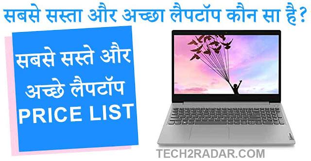 यहाँ पर हमने सबसे सस्ता Laptop की कीमत(Price Rate) लिस्ट दी है जिसमें इंडिया के सबसे सस्ते और अच्छे लैपटॉप भी शामिल है