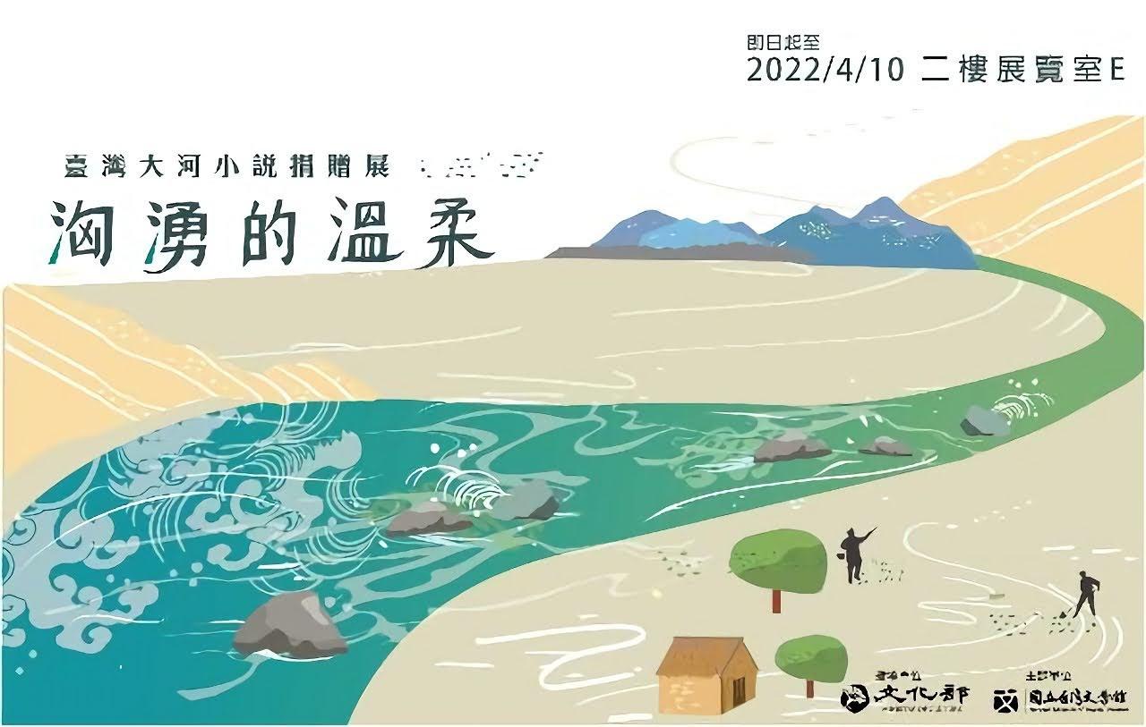 洶湧的溫柔—台灣大河小說捐贈展 國立台灣文學館 活動