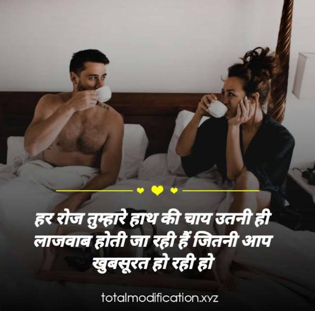 120+ Romantic shayari for wife | wife ke liye shayari