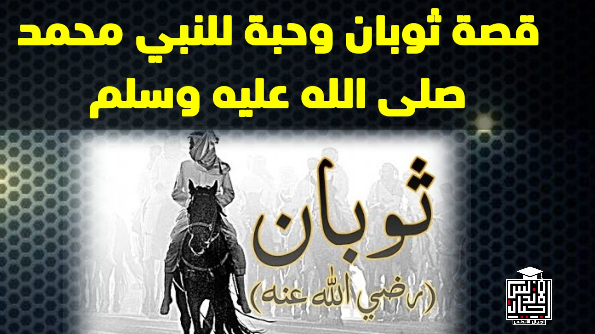 قصة ثوبان وحبة الشديد لسيدنا محمد صلي الله عليه وسلم | اجيال الاندلس