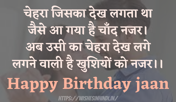 Funny Birthday Wishes In Hindi For Wife 2021