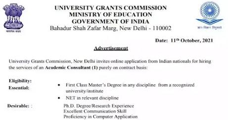 UGC Recruitment 2021 | Apply For Academic Consultant Job