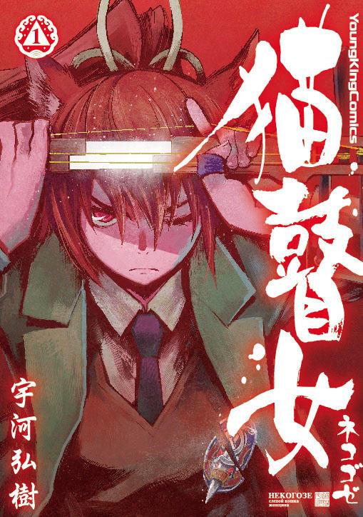 Ugawa terminó su manga Nekogoze en febrero de 2017.