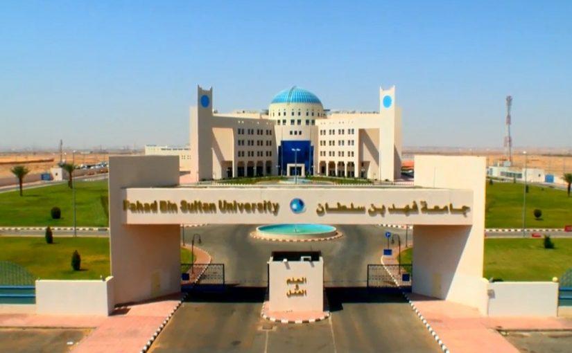 أسعار رسوم مصاريف جامعة فهد بن سلطان لعام 1443