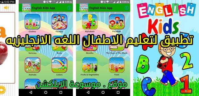 تطبيق لتعليم الاطفال اللغه الانجليزيه