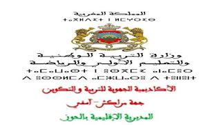 logo de ministère de l'éducation nationale 2021