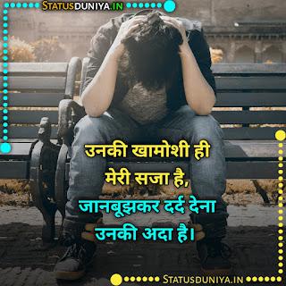 Bina Galti Ki Saza Quotes Images In Hindi, उनकी खामोशी ही मेरी सजा है, जानबूझकर दर्द देना उनकी अदा है।