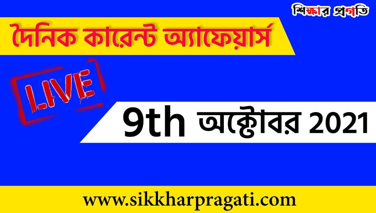 Today Current Affairs Bengali 9th October 2021 - 9th অক্টোবর 2021 কারেন্ট অ্যাফেয়ার্স