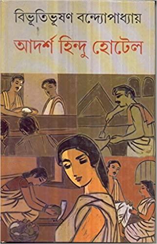 পাঠ প্রতিক্রিয়াঃ আদর্শ হিন্দু হোটেল