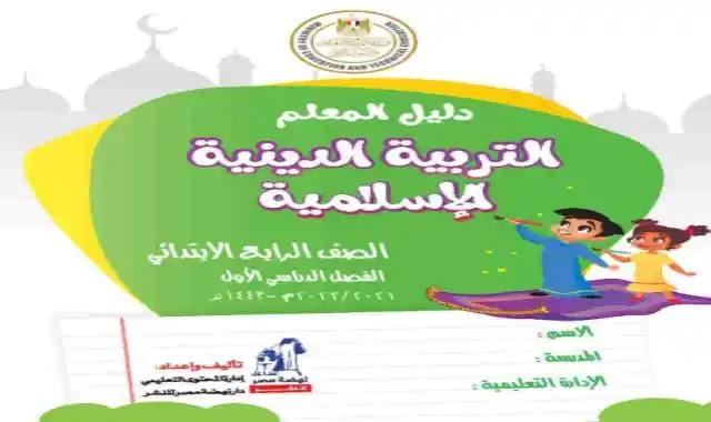 كتاب دليل المعلم في التربية الدينية الاسلامية للصف الرابع الابتدائى 2022 كاملا