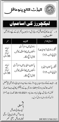 Cadet College Pano Aqil Sukkur Jobs 2021 in Pakistan
