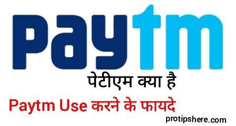 पेटीएम क्या है ओर Paytm App Use करने के फायदे