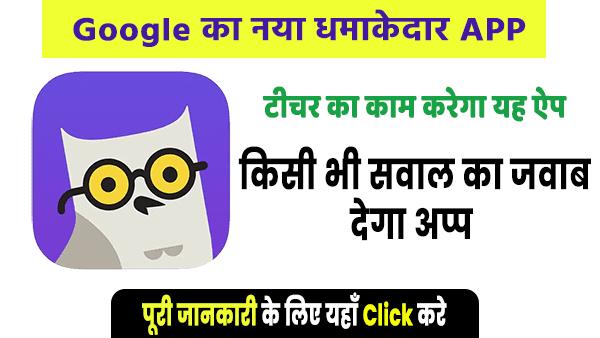 Student के लिए Google का बेस्ट APP