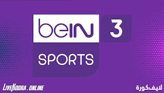 مشاهدة قناة بي ان سبورت 3 بث مباشر بدون تقطيع beIN Sports 3 HD Live