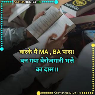 Berojgari Shayari In Hindi With Images, करके मैं MA , BA पास।  बन गया बेरोजगारी भत्ते का दास।।