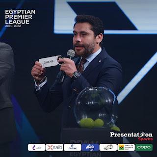 مراسم قرعة الموسم الجديد من الدوري المصري الممتاز 2022