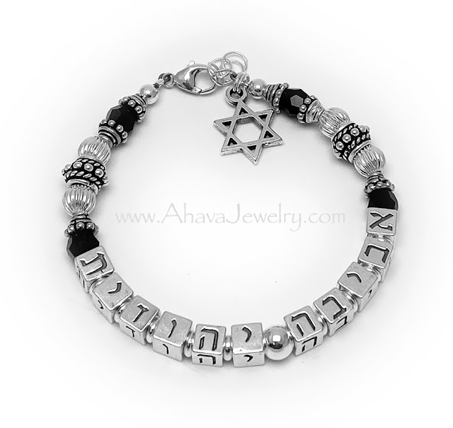 Aviba Yehudit in Hebrew with  a Star of David Charm