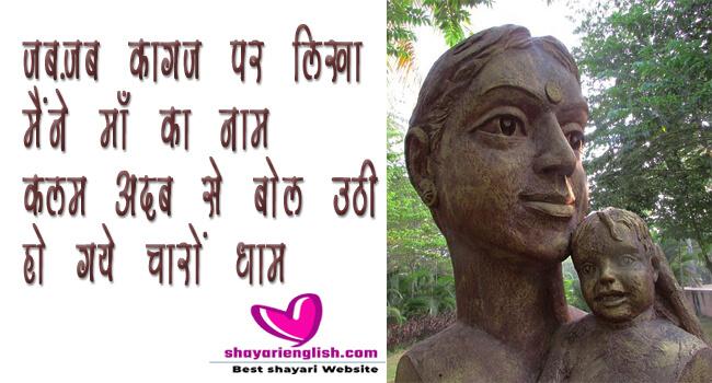 MAA SHAYARI IN ENGLISH AND HINDI | QUOTES ON MOTHER
