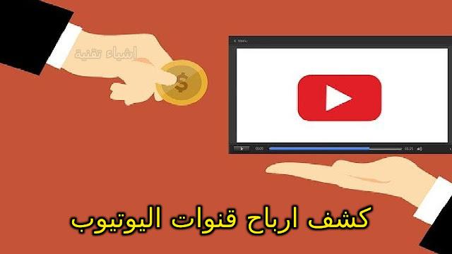 افضل مواقع مجانية لمعرفة ارباح اليوتيوب 2022 لاي قناة بضغطة واحدة