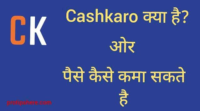 Cashkaro-Kya-Hota-hai