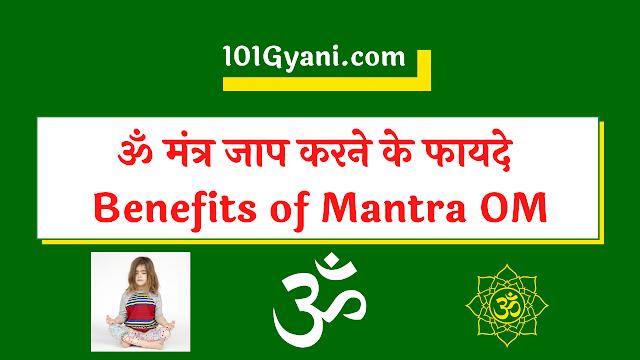 benefits of the mantra om, om mantra ke fayde, mantra om benefits, benefits of the om mantra, om mantra ke jaap se kya kya fayde hai, om mantra benefits for health