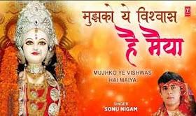 मुझको ये विश्वास है मैया Mujhko Ye Vishwas Hai Maiya Lyrics - Sonu Nigam