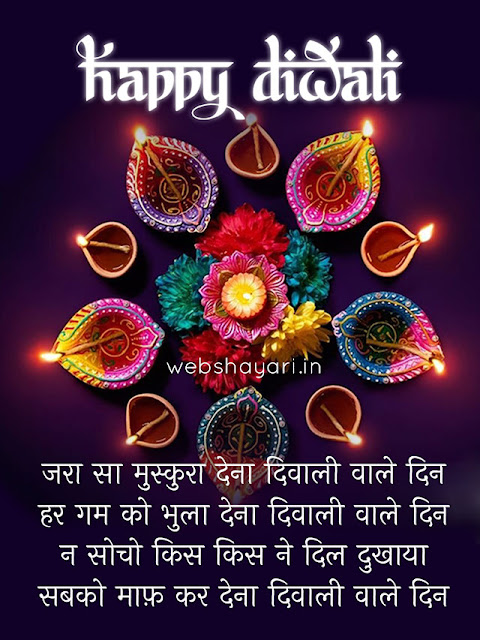 diwali shayari for best friend in hindi