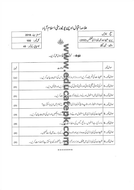 AIOU Old Paper 252 Spring 2018