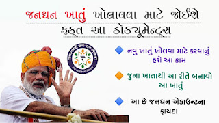 Jan-Dhan Account To Open Just Look For This Documents & Full Details Open 2021