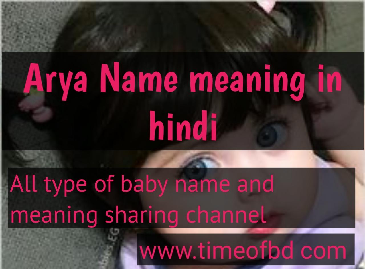 arya name meaning in hindi, arya ka meaning ,arya meaning in hindi dictioanry,meaning of arya  in hindi