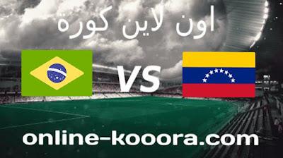 مشاهدة مباراة فنزويلا والبرازيل بث مباشر اليوم 8-10-2021 تصفيات كأس العالم