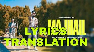 Majhail Lyrics Meaning in Hindi (हिंदी) – Ap Dhillon x Gurinder Gill