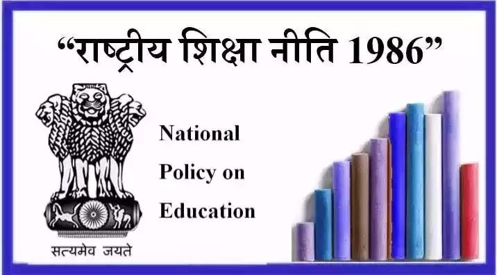 राष्ट्रीय शिक्षा नीति, 1986 क्या है जानिये। National Policy on Education 1986   Various info