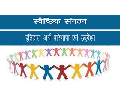 स्वैच्छिक संगठन- इतिहास अर्थ परिभाषा एवं उद्देश्य |Volantary Organisation Kya Hote Hain