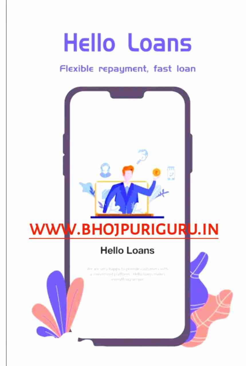 Hello Loan Se Personal Loan Kaise milega