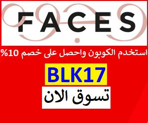 كوبون Faces بتخفيض 10% على العطور ومنتجات الميكب والعنايه بالبشره والمزيد