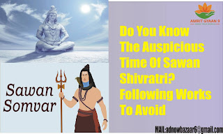 Do You Know The Auspicious Time Of Sawan Shivratri? Following Works To Avoid