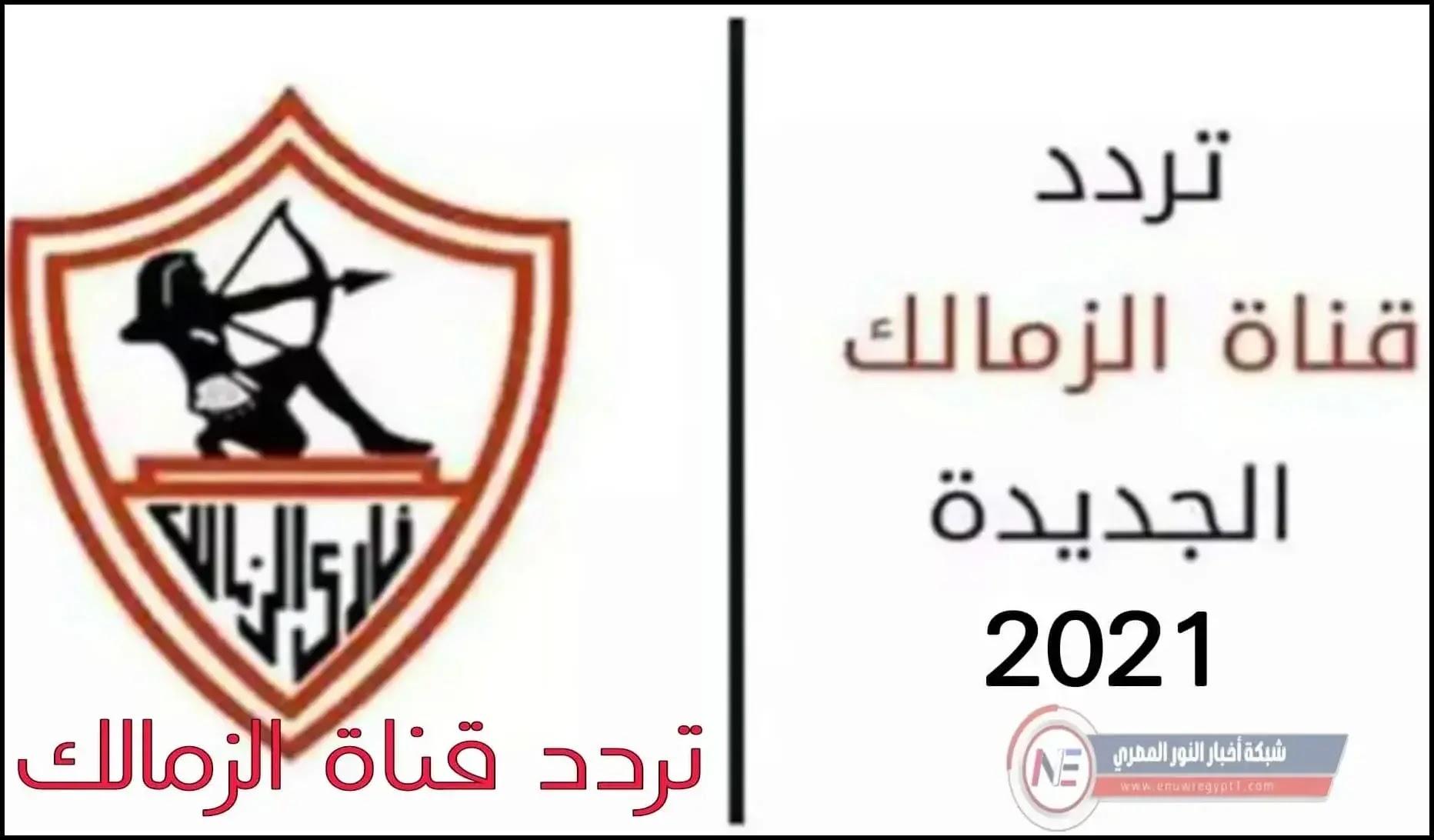 تردد قناة الزمالك Zamalek TV الجديد 2021 علي نايل سات استقبله علي جهازك الرسيفر